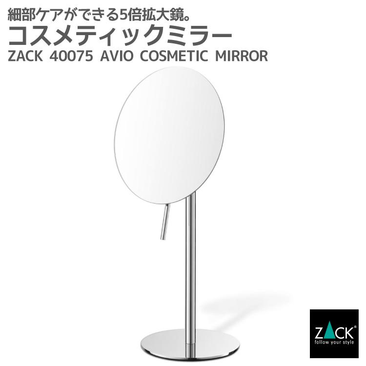 コスメティックミラー(5倍拡大鏡)|ZACK 40075 AVIO スタンドミラー コスメミラー 卓上鏡 片面鏡 拡大鏡 鏡 メイク ラウンド スタンド ステンレス おしゃれ 雑貨 かっこいい 上質 高級 ホテルライク ドイツ デザイナーズ [在庫有り]