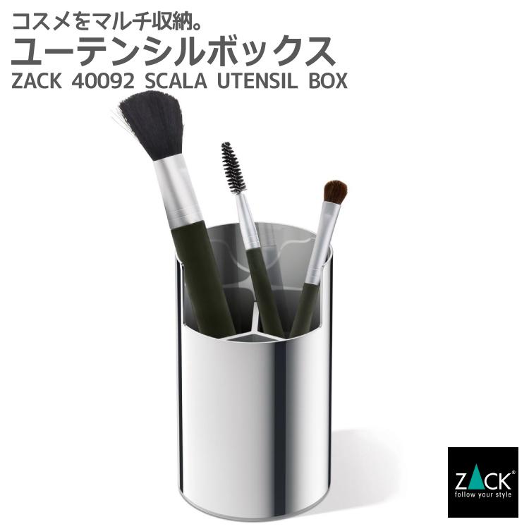 ユーテンシルボックス(小物入れ)|ZACK 40092 SCALA キャニスター コスメボックス ツール メイクブラシ入れ ペンシルスタンド 収納 容器 ステンレス おしゃれ 雑貨 かっこいい 上質 高級 ホテルライク ドイツ デザイナーズ [在庫有り]