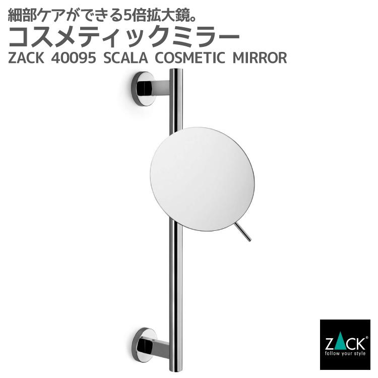 ウォールミラー(5倍拡大鏡)|ZACK 40095 SCALA コスメティックミラー コスメミラー 片面鏡 拡大鏡 鏡 メイク ラウンド 壁面 壁掛け 壁付け ステンレス おしゃれ 雑貨 かっこいい 上質 高級 ホテルライク ドイツ デザイナーズ [在庫有り]