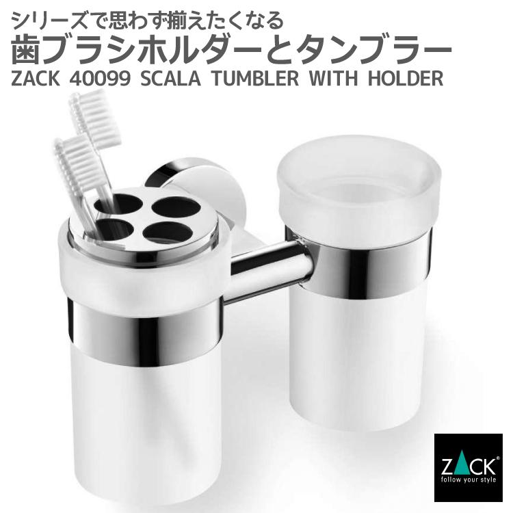 歯ブラシホルダーとタンブラーホルダーのセット|ZACK 40099 SCALA 歯ブラシ入れ すりガラス コップ グラス カップ うがい 容器 壁付け ステンレス おしゃれ 雑貨 かっこいい 上質 高級 ホテルライク ドイツ デザイナーズ [在庫有り]