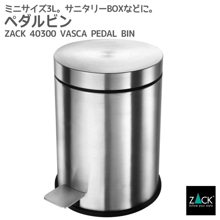 ペダルビン(サニタリーボックス)3L|ZACK 40300 VASCA ペーパーバスケット ゴミ箱 屑かご 屑入れ サニタリーボックス ダストボックス ステンレス おしゃれ 雑貨 かっこいい 上質 高級 ホテルライク ドイツ デザイナーズ [在庫有り]