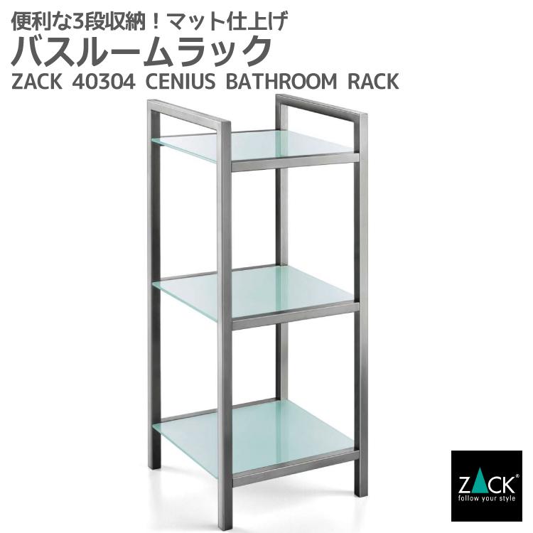 バスルームラック|ZACK 40304 CENIUS バスシェルフ バスラック 浴室収納棚 洗面収納 スタンド ステンレス おしゃれ 雑貨 かっこいい 上質 高級 ホテルライク ドイツ デザイナーズ [在庫有り]