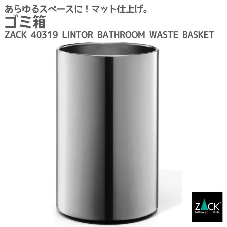 ゴミ箱|ZACK 40319 LINTOR (ヘアライン仕上げ)ごみ箱 ビン ペーパーバスケット 浴室収納 バスルーム 洗面 ステンレス おしゃれ 雑貨 かっこいい 上質 高級 ホテルライク ドイツ デザイナーズ [在庫有り]