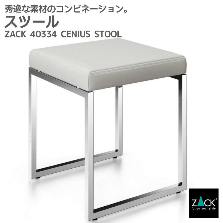 スツール|ZACK 40334 CENIUS 椅子 一人掛け 椅子 イス いす チェア 腰掛け 小椅子 白 ホワイト ステンレス おしゃれ 雑貨 かっこいい 上質 高級 ホテルライク ドイツ デザイナーズ [在庫有り]