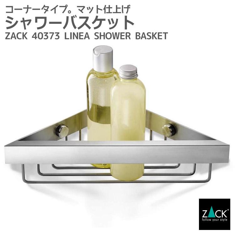 シャワーバスケット(コーナー用)|ZACK 40373 LINEA バスラック コーナーラック シャワーラック 浴室収納 壁付け DIY ステンレス おしゃれ 雑貨 かっこいい 上質 高級 ホテルライク ドイツ デザイナーズ [在庫有り]