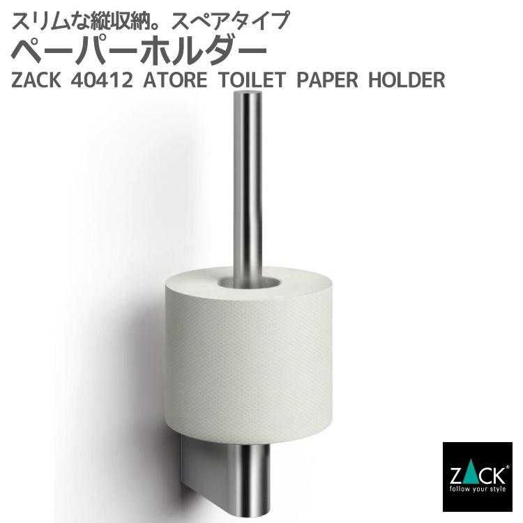 スペアトイレットロールホルダー|ZACK 40412 ATORE トイレットペーパーホルダー スペア トイレ用品 トイレ収納 詰め替え用 壁取り付け用 DIY ステンレス おしゃれ 雑貨 かっこいい 上質 高級 ホテルライク ドイツ デザイナーズ [在庫有り]