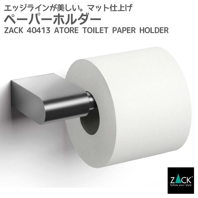 トイレットロールホルダー|ZACK 40413 ATORE トイレットペーパーホルダー トイレ用品 トイレ収納 壁取り付け用 DIY ステンレス おしゃれ 雑貨 かっこいい 上質 高級 ホテルライク ドイツ デザイナーズ [在庫有り]