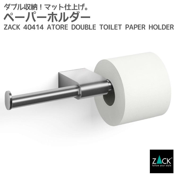 ダブルトイレットロールホルダー|ZACK 40414 ATORE トイレットペーパーホルダー 2個収納 トイレ用品 トイレ収納 壁取り付け用 DIY ステンレス おしゃれ 雑貨 かっこいい 上質 高級 ホテルライク ドイツ デザイナーズ [在庫有り]