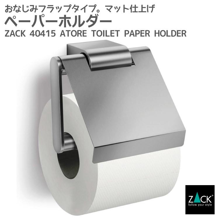 トイレットロールホルダー(フラップ付)|ZACK 40415 ATORE トイレットペーパーホルダー フタ付 トイレ用品 トイレ収納 壁取り付け用 ステンレス おしゃれ 雑貨 かっこいい 上質 高級 ホテルライク ドイツ デザイナーズ [在庫有り]