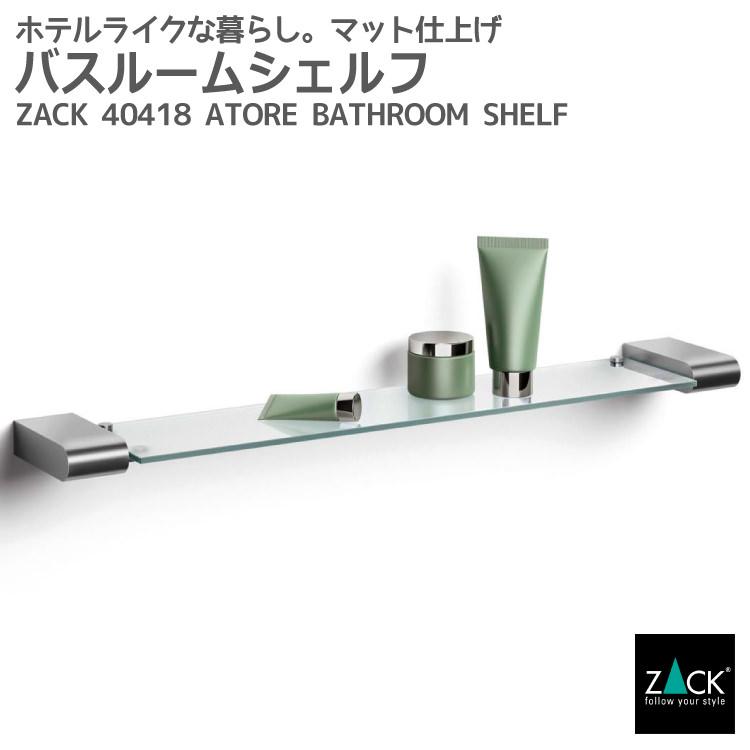 バスルームシェルフ|ZACK 40418 ATORE バスシェルフ ガラスシェルフ 収納 棚 バス 浴室 洗面 シンク周り 壁付け ステンレス おしゃれ 雑貨 かっこいい 上質 高級 ホテルライク ドイツ デザイナーズ [在庫有り]