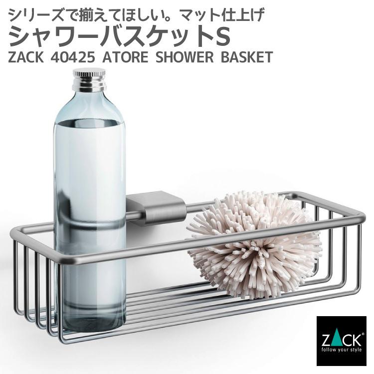 シャワーバスケットS|ZACK 40425 ATORE シャワーラック バスラック バスシェルフ ワイヤーラック 浴室収納 浴室ラック壁付け DIY ステンレス おしゃれ 雑貨 かっこいい 上質 高級 ホテルライク ドイツ デザイナーズ [在庫有り]