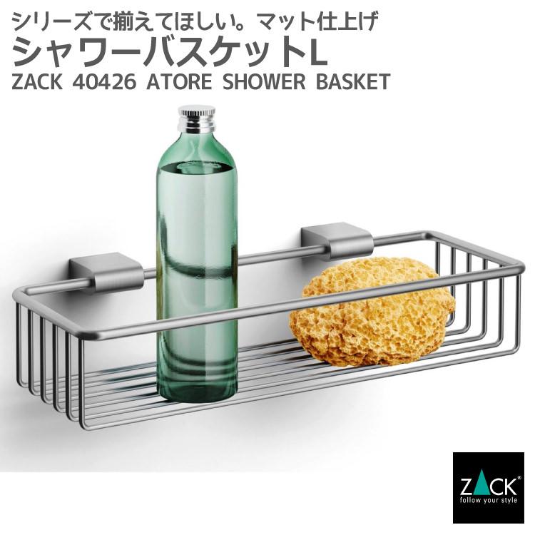 シャワーバスケットL|ZACK 40426 ATORE シャワーラック バスラック バスシェルフ ワイヤーラック 浴室収納 浴室ラック壁付け DIY ステンレス おしゃれ 雑貨 かっこいい 上質 高級 ホテルライク ドイツ デザイナーズ [在庫有り]