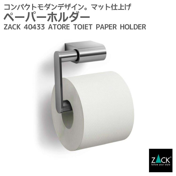トイレットペーパーホルダー ZACK 40433 ATORE ペーパーホルダー ロールホルダー 収納 トイレ 用品 壁付けタイプ 壁設置 DIY ステンレス おしゃれ 男前インテリア 雑貨 かっこいい 上質 高級 ホテルライク ドイツ デザイナーズ [在庫有り]