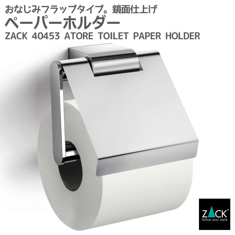 トイレットロールホルダー(フラップ付)|ZACK 40453 ATORE トイレットペーパーホルダー ペーパーストック トイレ用品 トイレ収納 サニタリー 壁付け DIY ステンレス おしゃれ 雑貨 かっこいい 上質 高級 ホテルライク ドイツ デザイナーズ [在庫有り]