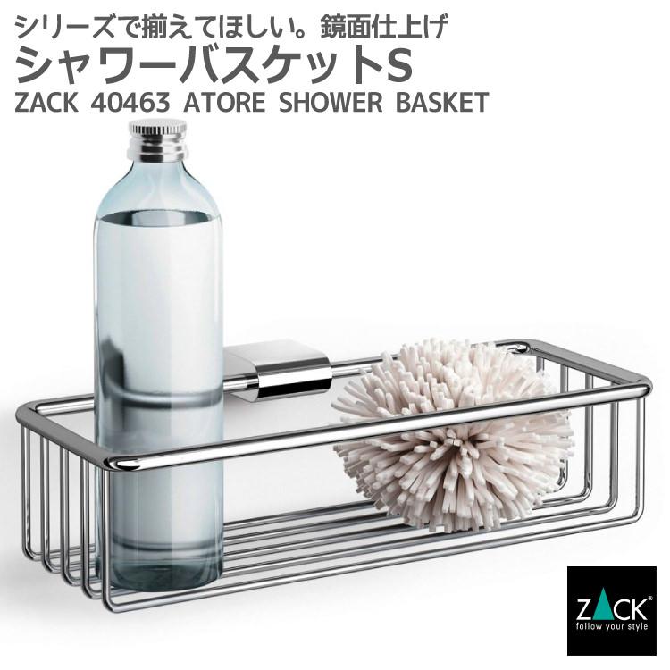 シャワーバスケットS|ZACK 40463 ATORE ワイヤーバスケット バスルームラック シャワーラック シェルフ バスルーム収納 洗面収納 浴室用 壁付け DIY ステンレス おしゃれ 雑貨 かっこいい 上質 高級 ホテルライク ドイツ デザイナーズ [在庫有り]
