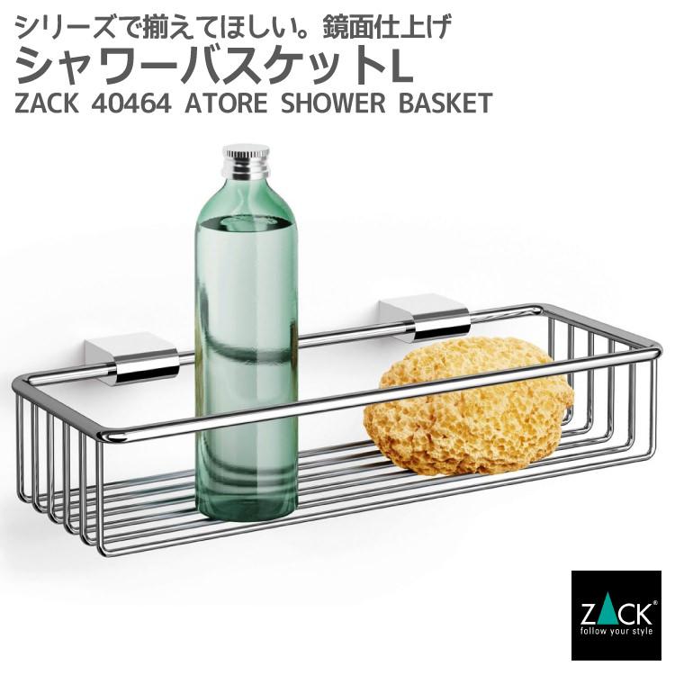 シャワーバスケットL|ZACK 40464 ATORE ワイヤーバスケット バスルームラック シャワーラック シェルフ バスルーム収納 洗面収納 浴室用 壁付け DIY ステンレス おしゃれ 雑貨 かっこいい 上質 高級 ホテルライク ドイツ デザイナーズ [在庫有り]