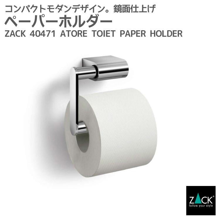 トイレットペーパーホルダー ZACK 40471 ATORE ペーパーホルダー ロールホルダー 収納 トイレ 用品 壁付けタイプ 壁設置 DIY ステンレス おしゃれ 男前インテリア 雑貨 かっこいい 上質 高級 ホテルライク ドイツ デザイナーズ [在庫有り]