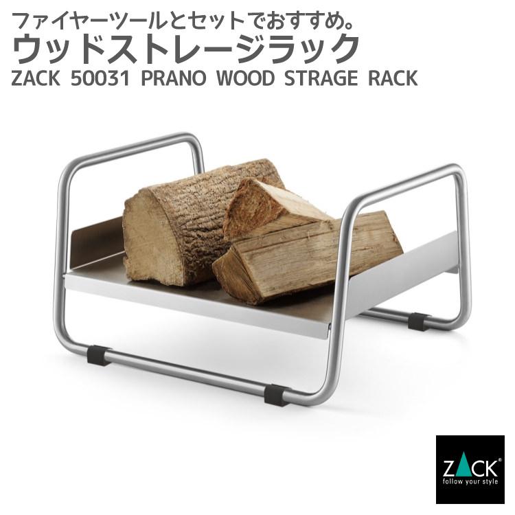 ウッドストレージラック(薪ストッカー)|ZACK 50031 PRANO 暖炉 薪置き 薪入れ 薪ラック ウッドラック 薪スタンド ホルダー 収納 ウッドボード スタンド 暖房器具 ステンレス おしゃれ 雑貨 かっこいい 上質 高級 ホテルライク ドイツ デザイナーズ [在庫有り]