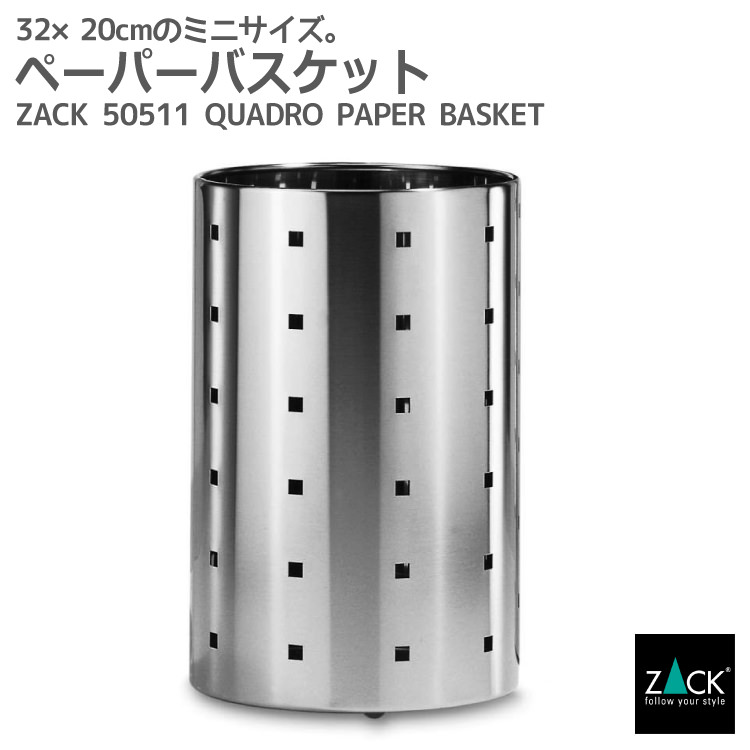 ペーパーバスケット(ゴミ箱) ZACK 50511 QUADRO ゴミ箱 屑かご 屑入れ サニタリーボックス ダストボックス ステンレス おしゃれ 雑貨 かっこいい 上質 高級 ホテルライク ドイツ デザイナーズ [在庫有り]