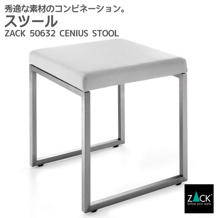 スツール ZACK 50632 CENIUS 椅子 一人掛け 椅子 イス いす チェア 腰掛け 小椅子 白 ホワイト ステンレス おしゃれ 雑貨 かっこいい 上質 高級 ホテルライク ドイツ デザイナーズ [在庫有り]