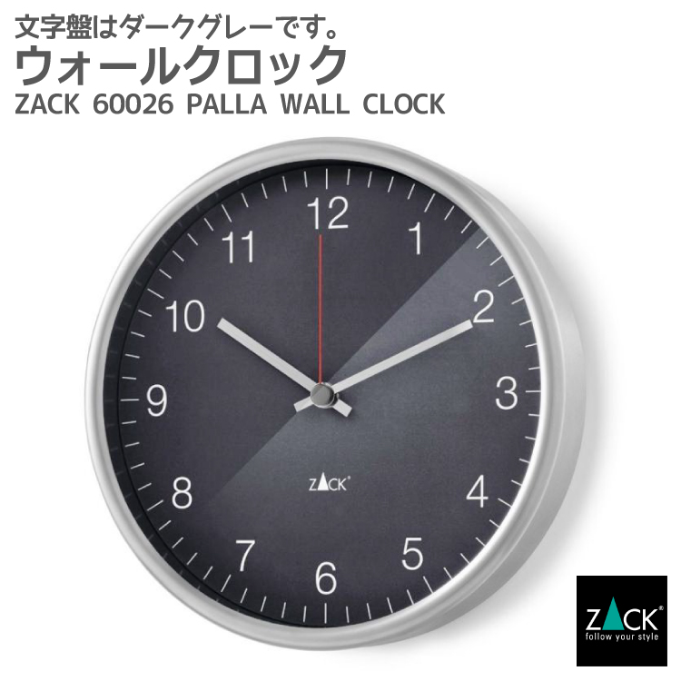 ウォールクロック(小)|ZACK 60026 PALLA 24cm 時計 壁付け 壁掛け 掛け時計 ステップ式 グレー ダークグレー ステンレス スタイリッシュ おしゃれ 雑貨 かっこいい 上質 高級 ホテルライク ドイツ デザイナーズ [お取寄せ]