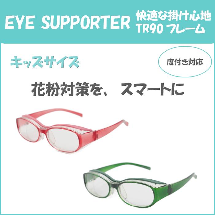 レンズ周りのフードが顔のラインにフィットし花粉 粉塵を寄せ付けない EYE SUPPORTER 花粉防止メガネ マーケット 売り出し 度付き対応 2色 お子様用 保護カバー付き