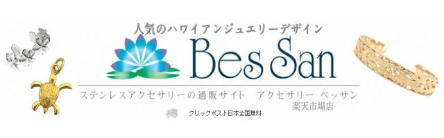 アクセサリーBesSan 楽天市場店:ステンレス(316L)素材のアクセサリー・ハワイアンアクセサリーの販売