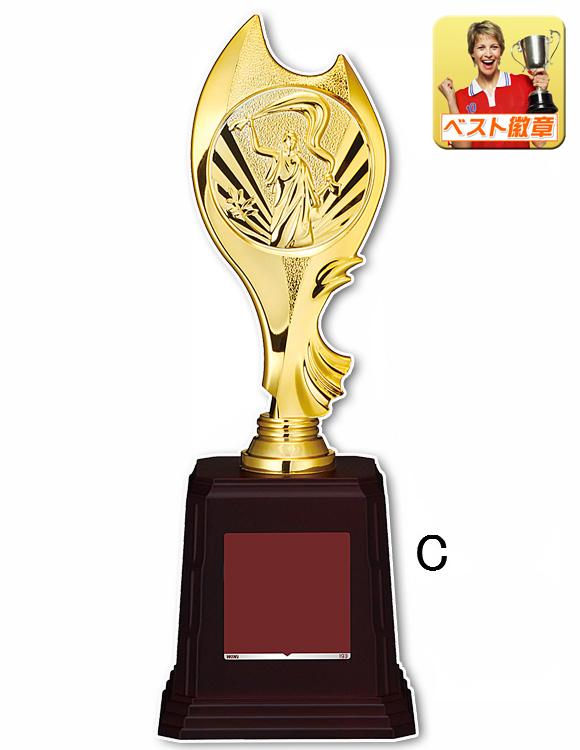 数量限定 トロフィー 女神トロフィー レーザー文字無料 高さ260mm ゴルフ 優勝カップ 盾 贈答 ボウリング ホールインワン レプリカ メダル 記念品 W-VB4801-C ワールドカップ