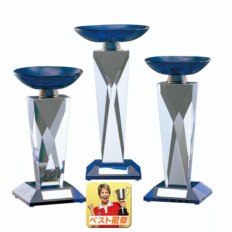 優勝カップ【送料無料&レーザー文字無料】瑠璃色とオプティカルガラスの優勝カップ K-CG7508-Bサイズ●高さ220mm