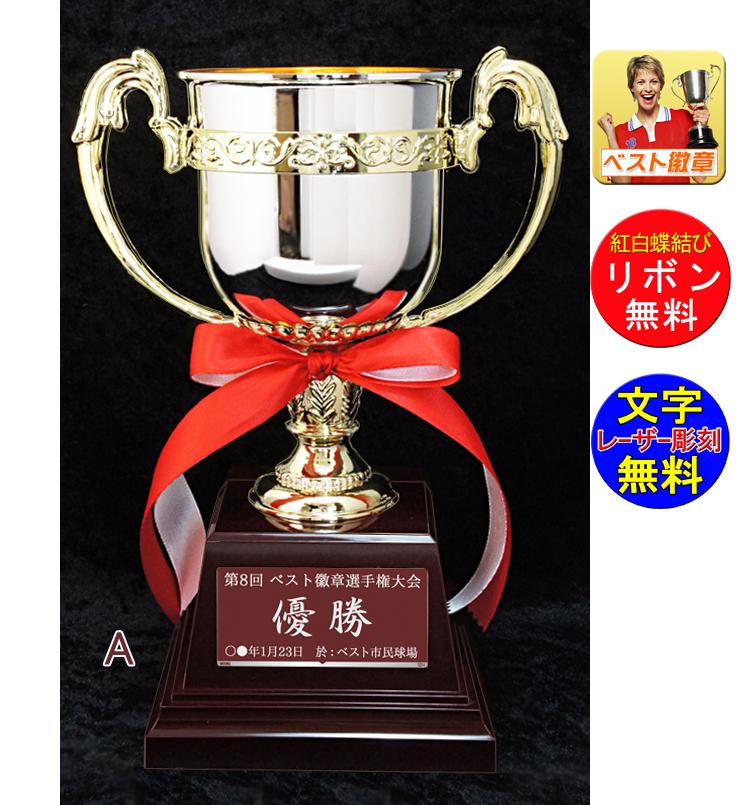 日本メーカー新品 優勝カップ 新品 レーザー文字無料 樹脂製 BIGなカップ 高さ245mm ゴルフ メダル お洒落 盾 優勝トロフィー ホールインワン 野球 ボウリング 相撲 剣道 サッカー W-FB125-A トロフィー 柔道 優勝カップゴルフ
