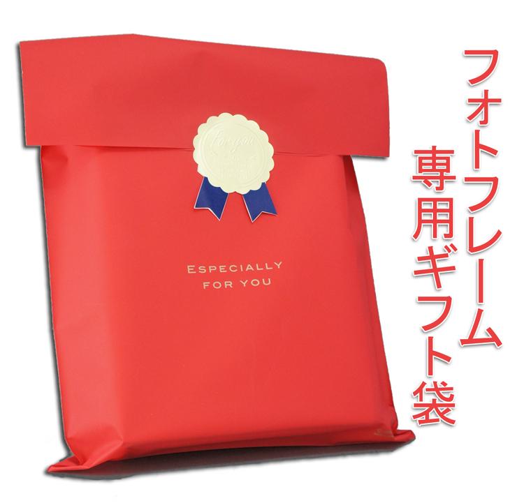 ※アウトレット品 フォトフレーム専用ギフト袋 1袋 新色 ギフト用シール付