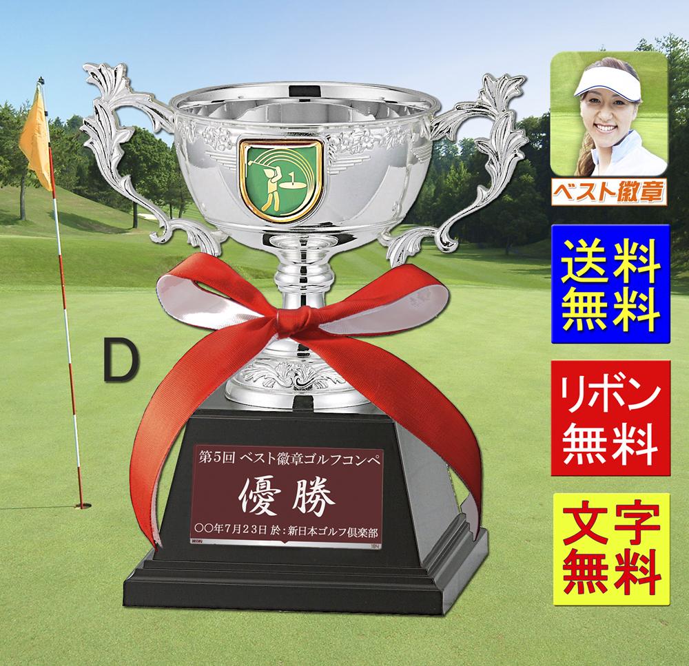 優勝カップ ゴルフ 送料無料 145mm 流行のアイテム 文字無料 トロフィー デポー ゴルフコンペ景品 ゴルフ優勝カップ ニアピン コンペ景品 ゴルフコンペ ゴルフ祝い トロフィーゴルフ ホールインワン ドラコンW-FBL144-D