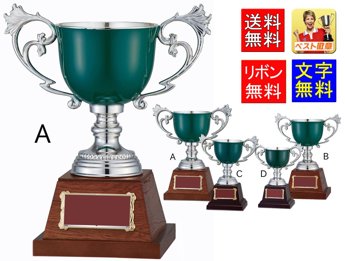 優勝カップ ゴルフでも人気のカップです 送料無料 文字無料 カラーの優勝カップ W-FB142-Aサイズ 高さ320mm 名入れ 即納最大半額 記念 バレー 体育祭 卒団記念品 運動会 サッカー 野球 ゴルフ スーパーセール期間限定 ゴルフ優勝カップ バスケ