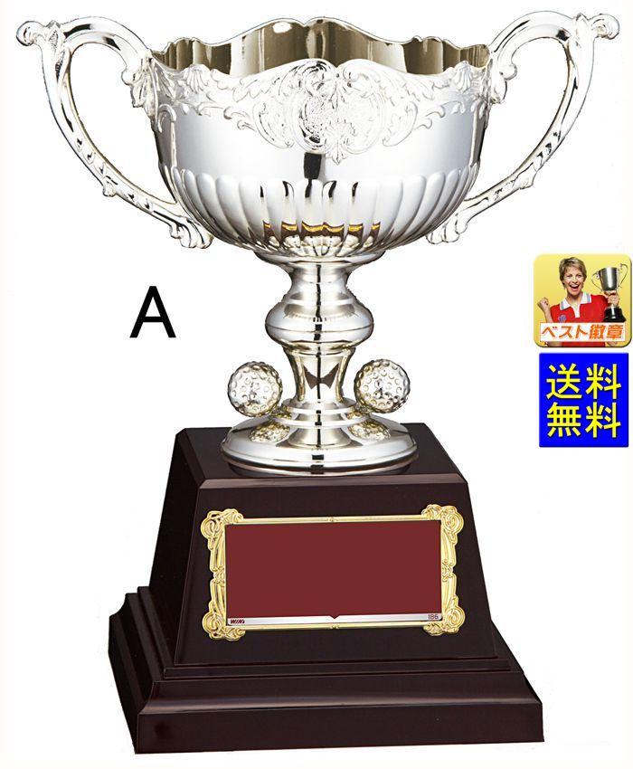 ゴルフ 優勝カップ 持ち回り 高さ215mm 送料無料 レーザー文字無料 人気!優勝カップ W-FB119-Aサイズ  優勝カップ 盾 トロフィー トロフィー ゴルフ 優勝カップゴルフ 優勝トロフィー トロフィー ボーリング カップ メダル