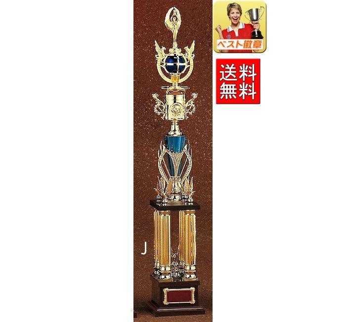 トロフィー 送料無料&文字無料 特価!4本柱トロフィー●高さ750mm W-JB2513-Jサイズ(青)