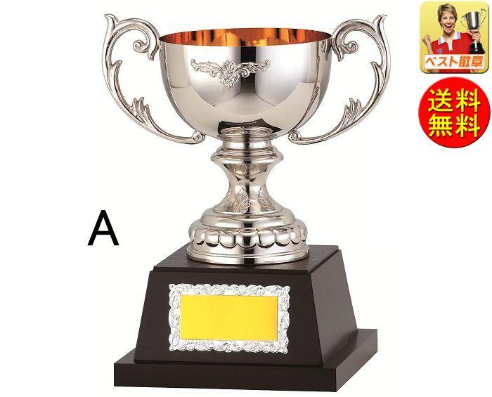 優勝カップ【送料無料&文字無料】高級 シルバーカップ NS308-Aサイズ●高さ325mm