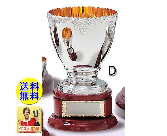 優勝カップ【送料無料】【文字無料】 高級優勝カップ M-PS1140-Dサイズ●高さ205mm