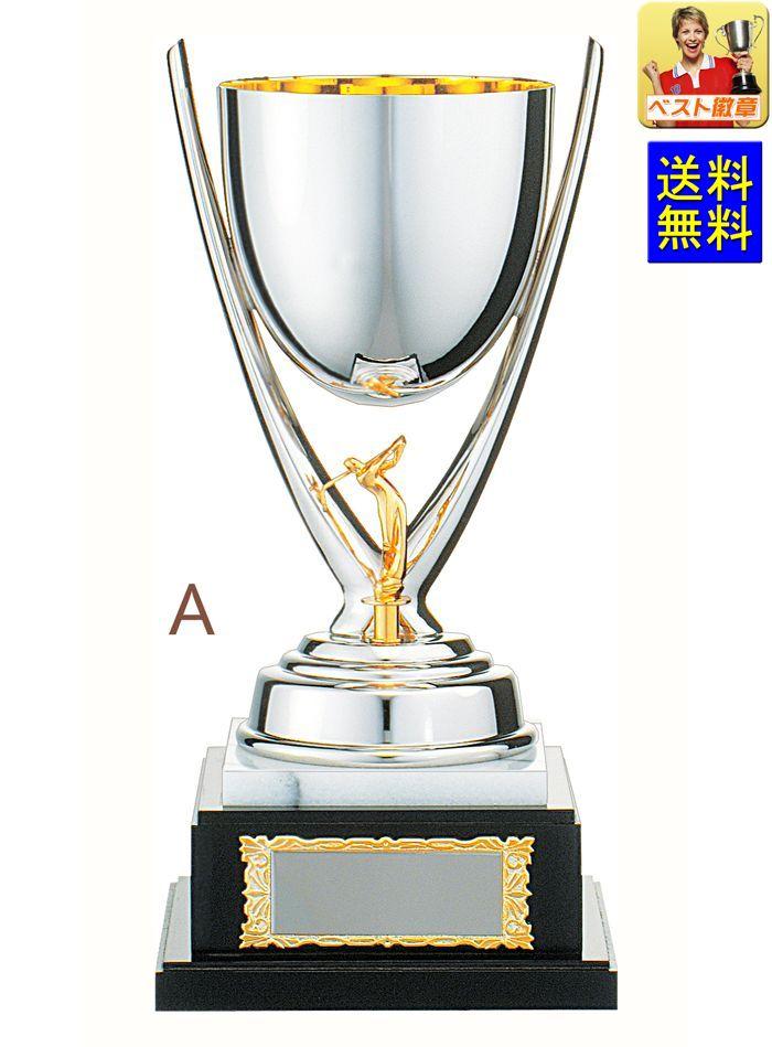 【特価 30%OFF】優勝カップ 送料無料&文字無料 高さ290mm ゴルフ 優勝カップ M-PS1164-A