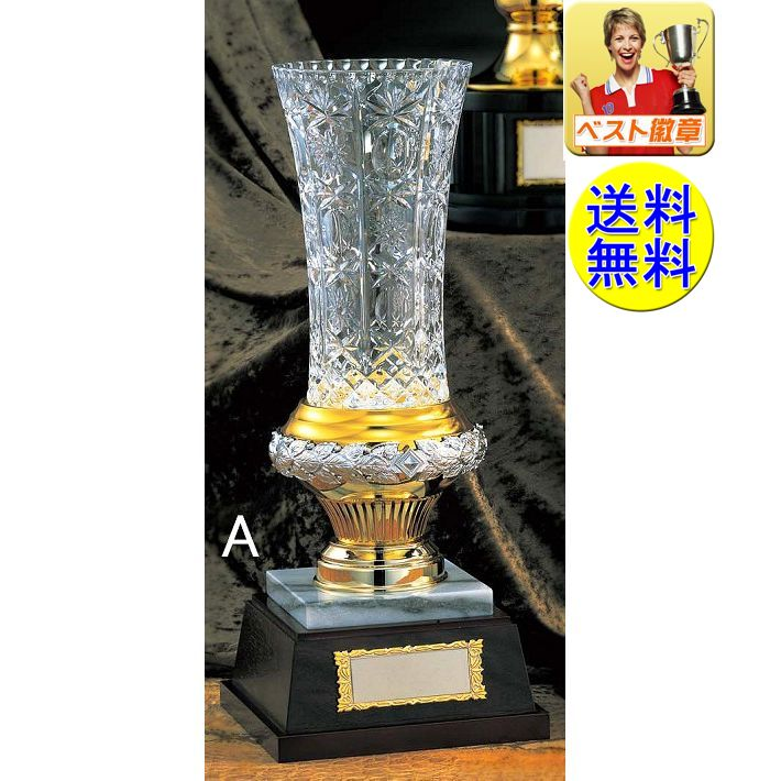 優勝カップ【送料無料&文字彫刻無料】高級ガラスカップM-VC1028-Aサイズ ●390mm