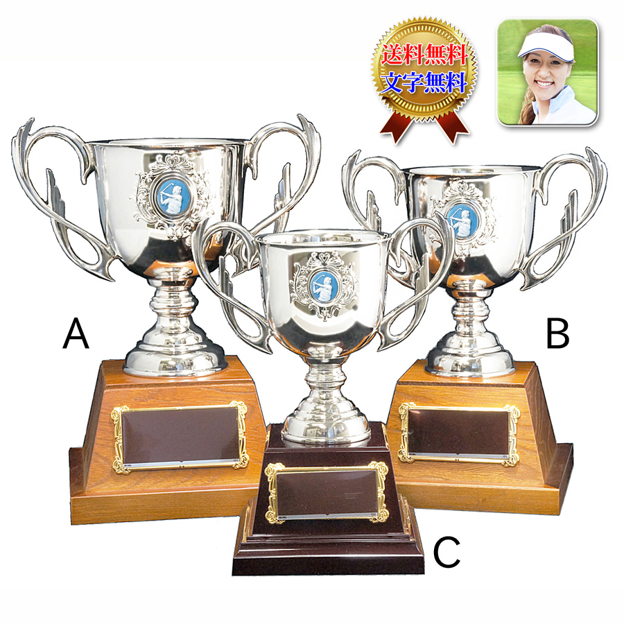 ゴルフ 優勝カップ 持ち回り 送料無料&文字無料 人気!優勝カップ W-FAL84-Bサイズ 高さ260mm
