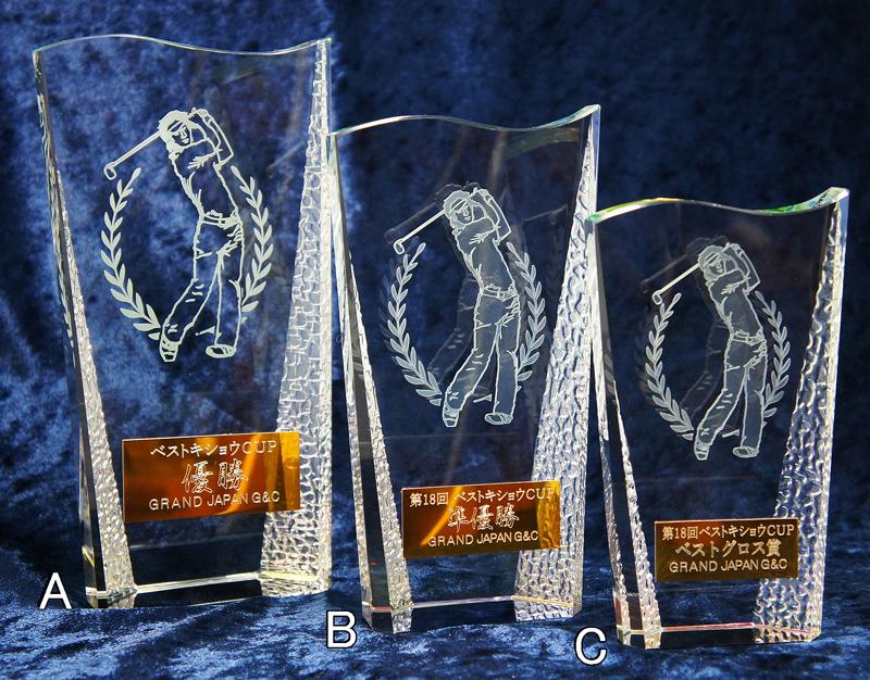 トロフィー【文字無料】ゴルフ【30%OFF】クリスタルガラス製トロフィーS-CR-1 Cサイズ●高さ160mm