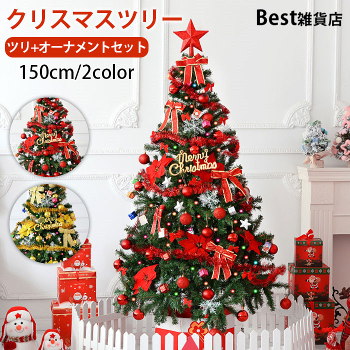 本物の木のように美しいツリーが登場 日本 落ち着いた大人の雰囲気を演出します 存在感抜群 濃密度の枝ぶりでとても見栄えが良いです オーナメント90個以上お得 クリスマスツリー 150cm 高濃密度 電飾つき ボリューム感 存在感たっぷり ルミネーション クリスマスグッズ 北欧風 商品追加値下げ在庫復活 本 枝数400 クリスマス飾りセット インテリア用品