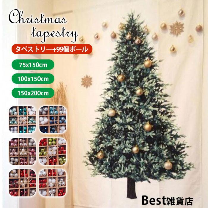 クリスマスデコレーション セットのクリスマスツリータペストリーで十分クリスマスムードが演出できます 場所を取らず 片づけも簡 S M L 国内正規総代理店アイテム セット販売 クリスマスツリータペストリー 国内正規品 99個クリスマスボール 2点セット 北欧風 3サイズ選択可能 プレゼント DIY壁掛けタペストリー 窓 リビングルーム インテリア 部屋 スペース節約 カーテン
