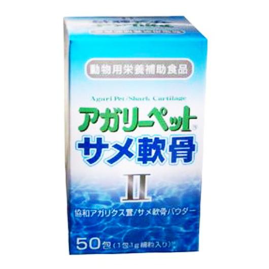 共立製薬犬猫用アガリーペット サメ軟骨II 1g×50包 (動物用栄養補助食品)