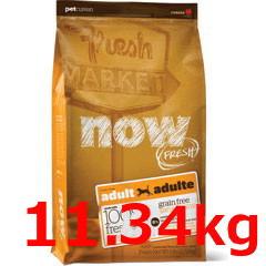 ナウフレッシュDOGアダルト 11.34kg【NOW FRESH、ナウフレッシュアダルト、フレッシュドライフード】