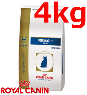 ロイヤルカナンの猫用腎臓サポートドライ1ケース!! ロイヤルカナン猫用腎臓サポートドライ 4kg×4 (動物用療法食)【ROYALCANIN】