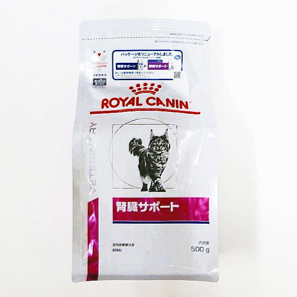 ロイヤルカナンの猫用腎臓サポートドライ ロイヤルカナン猫用腎臓サポートドライ 出荷 500g×1 動物用療法食 今季も再入荷 ROYALCANIN