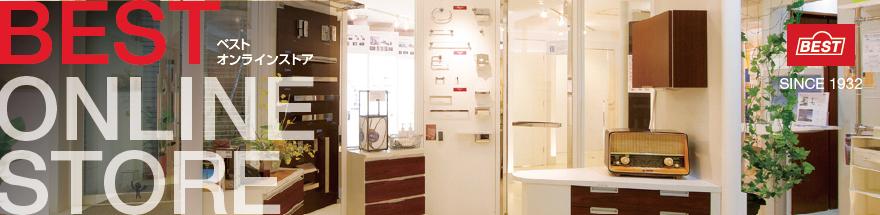 ベスト オンラインストア:創業昭和7年の歴史ある金物製造メーカー