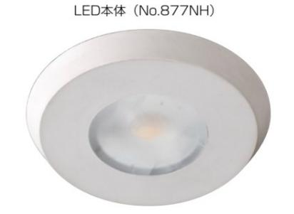 ベスト 877 LEDダウンライト 本体 白 電球色 3000K #877NH-WH3-0