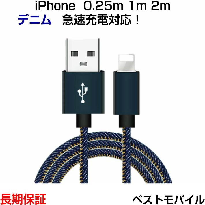 高品質な断線しずらいUSBケーブル 急速充電 充電スピード 速い ナイロン 強化ケーブル 断線防止 頑丈 短い おすすめ 丈夫 細い 断線に強い USB充電  iPhone 充電 ケーブル デニム 加工 アイフォン Lightning 0.25m 1m 2m ライトニングケーブル 充電器 充電コード 短い 持ち運び データ転送 最新 携帯用 コンセント おしゃれ きれい かっこいい 高級感 送料無料 ポイント消化